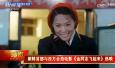 史上首次!9部朝鲜影片将在韩国公映 观众需经过严格筛选