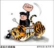 """上半年反腐五大亮点回顾:巡视揪出""""两虎"""""""