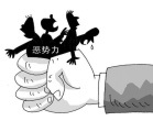 汝阳警方打掉一涉恶犯罪团伙