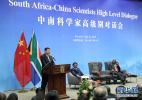 习近平和南非总统出席中南科学家高级别对话会开幕式