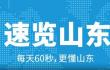 【速览山东】济青高铁联调联试 预计2018年底通车