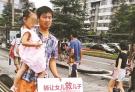 """父亲举牌""""转让女儿救儿子"""" 引争议"""