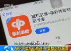 苹果下架2.5万APP 涉及假彩票、赌博平台