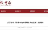 多地公布培训机构黑名单 江苏还要等多久?