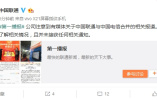 中国联通、电信将合并?联通回应:未接获相关通知