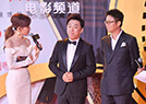 中国长春电影节闭幕