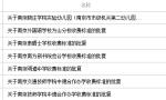 最新!南京公布一批民办学校的收费标准