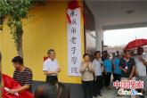 永城市老子学院在太丘镇揭牌