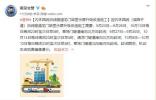 注意了!近期南京这两条隧道因施工封闭,还有公交车时间调整……