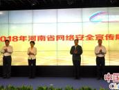河南省网络安全宣传周