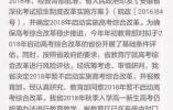最新消息:十省份明确新高考将推迟一年启动!江苏呢?