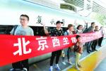 高铁10时北京出发 20:58抵港 上车不验出境证件