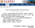 河北公示13人入选教学名师 20门课选为精品课程