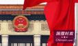 两办印发《关于加强文物保护利用改革的若干意见》