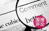 新华社评论员:美国领导人演讲的五大谬误