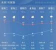 雨水离场,但冷空气又将上场,18日开始最高温跌至20℃