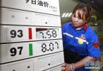 河北提高成品油最高零售价格:92号汽油每升7.98元