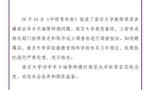 南大成立调查小组,彻查梁莹教授涉嫌学术不端问题