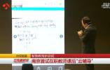 智慧教育新尝试 南京首试在职教师课后