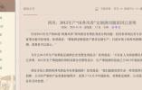 西凤回应2012年定制酒含塑化剂:是周转容器惹的祸
