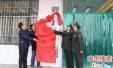 """郑州二七区首个""""退役军人之家""""揭牌成立"""