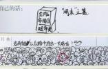 学生在家校联系册展示才气,杭州一班主任每天批注、发朋友圈