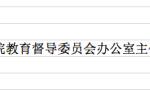 """教育部三司局易人 均为""""65后"""""""