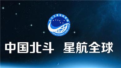 北斗系统开始提供全球服务