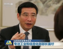 工业和信息化部部长苗圩就贯彻落实中央经济工作会议精神接受采访