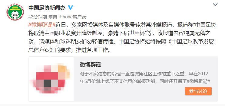 中国足协:取消升降级纯属无稽之谈