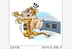 湖南省综治办原主任周符波受审 被控纵容黑社会组织违法犯罪
