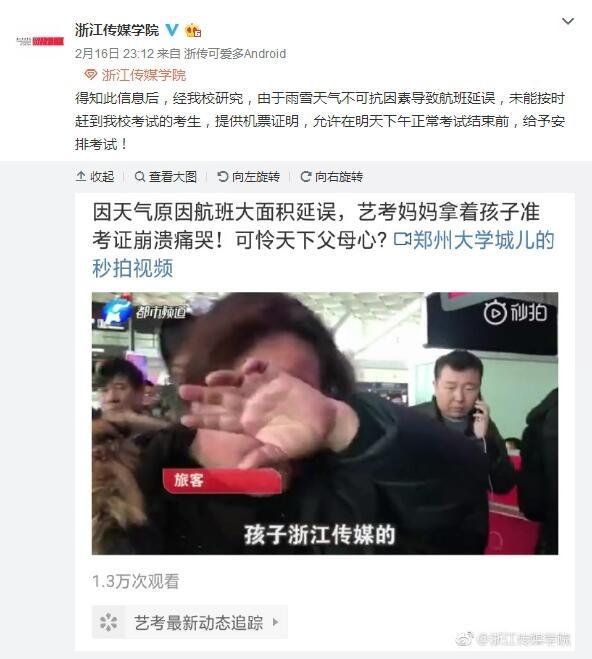 暖心!航班延误艺考生妈妈崩溃痛哭 浙江传媒学院:可安排考试