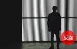 广东两名国企高管严重违纪违法被调查
