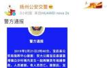 江苏宝应境内发生两货车相撞事故 已致2死2伤