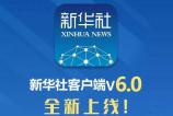 666!新華社客戶端6.0上線,就問你這波6不6!