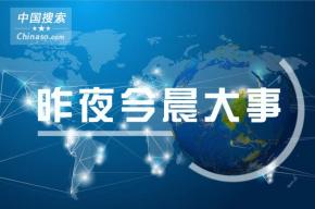 """昨夜今晨大事:科创板并非简单增?#21491;?#20010;""""板"""" 赵宇无罪不起诉"""