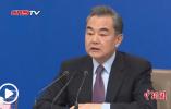 王毅:中歐之間合作仍是主流 共贏才是目標