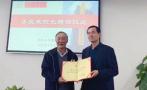 李良荣教授出任浙江传媒学院新闻与传播学院院长
