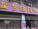 3名捂死女店主未成年被抓捕时欲逃跑:警方鸣枪制止
