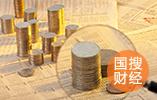 4月?份石家庄海关减征税款4.3亿元
