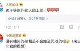 """中国""""外交天团""""开微博 第一条就""""抄""""网友一句话"""