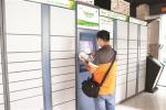 国家邮政局:快递员未经收件人同意 不得将包裹放快件箱
