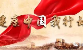 从此刻,向未来——健康中国行动宣传片正式发布