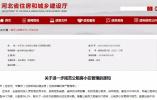 河北省多措并举严厉打击违规使用公租房行为