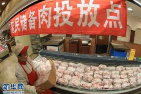 近期中央共投放3万吨储备肉 到底什么是储备肉?
