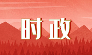 新华社评论员:筑牢实现伟大复兴的制度保障