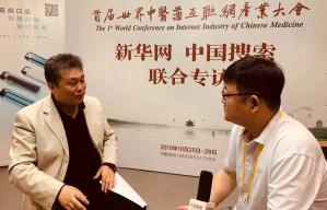 王春录谈中药材电子交易服务平台建设:搭平台 建标准 立公信