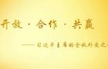 开放•合作•共赢——习近平主席的金秋外交之旅