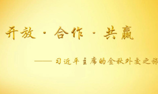 开放?合作?共赢——习近平主席的金秋外交之旅
