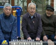 上海天津河北广西深入基层宣讲十九届四中全会精神